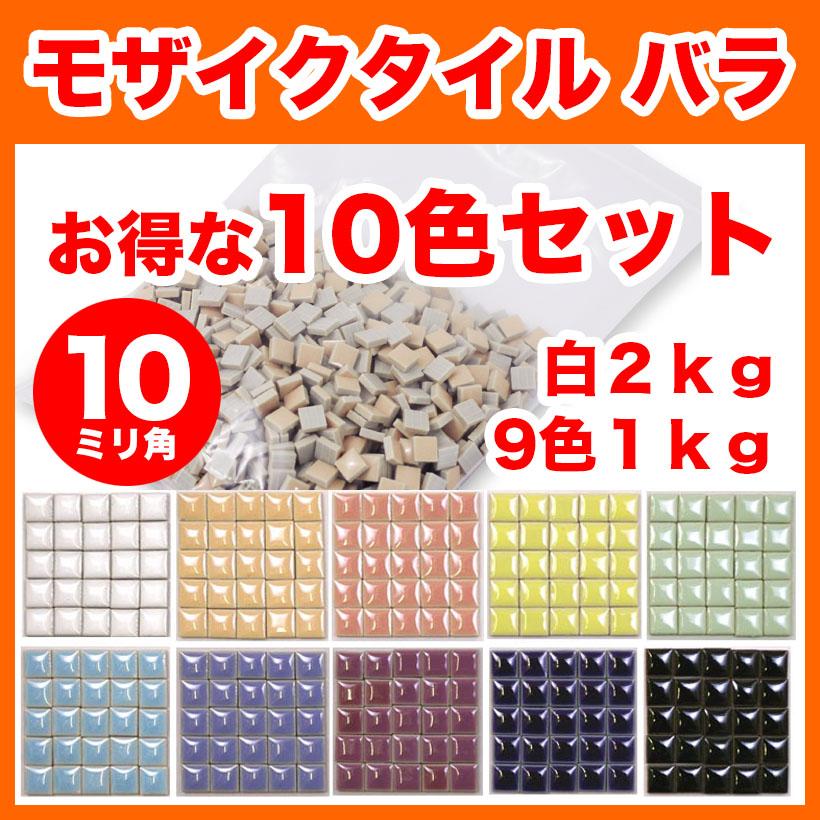 モザイクタイル バラ石 10mm角 10色セット