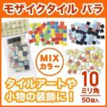10mm角モザイクタイルMIXカラー