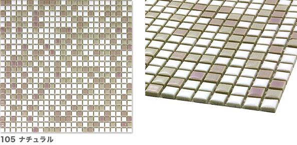 10mm角モザイクタイル【ミックスカラー】タイルの表面が見えて施工しやすい裏ネット張り 24列×24列のシートナチュラル【10k-mix105】
