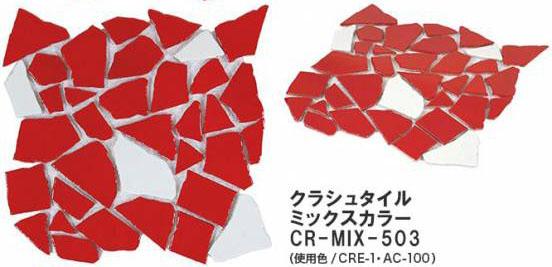 割りタイル(割りモザイクタイル)破砕タイル アクセントカラー レッド 約30×30cm クラッシュタイル 施釉CR-MIX-503