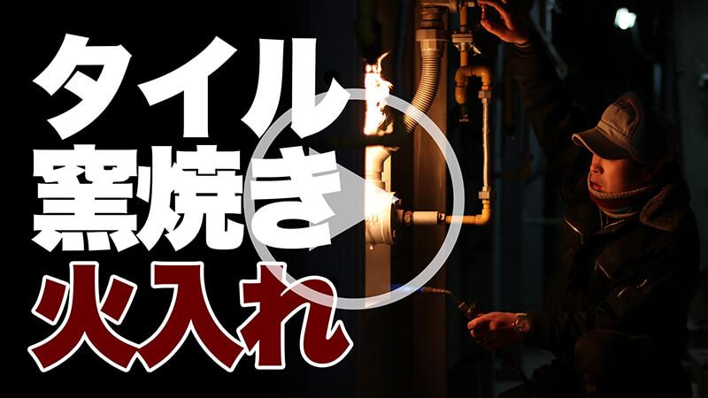 タイル窯焼き火入れ動画再生