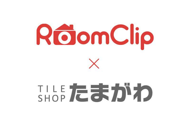 RoomClipとタイルショップたまがわコラボ「かるかるブリック」モニター様のご紹介!