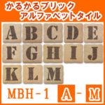 かるかるブリック アルファベットタイル