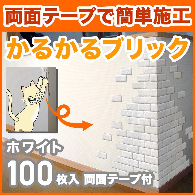 かるかるブリックSサイズkarukaru-mb-1-100 MB-51 ホワイト