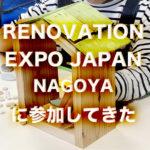 リノベーションエキスポJPAN2017