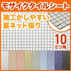 モザイクタイル シート 10mm角【レギュラーカラー】裏ネット張り