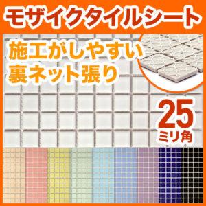 モザイクタイル シート 25mm角【レギュラーカラー】裏ネット張り
