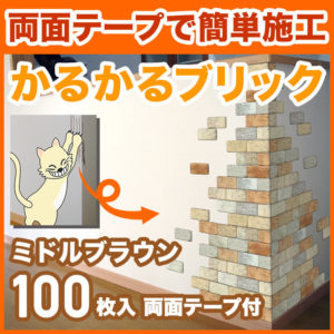 karukaru-mb-2-100