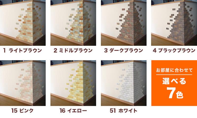 かるかるブリックSサイズカラーパターン