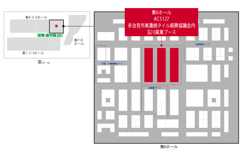 建築建材展2017玉川窯業ブースマップ
