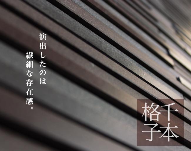 千本格子イメージ