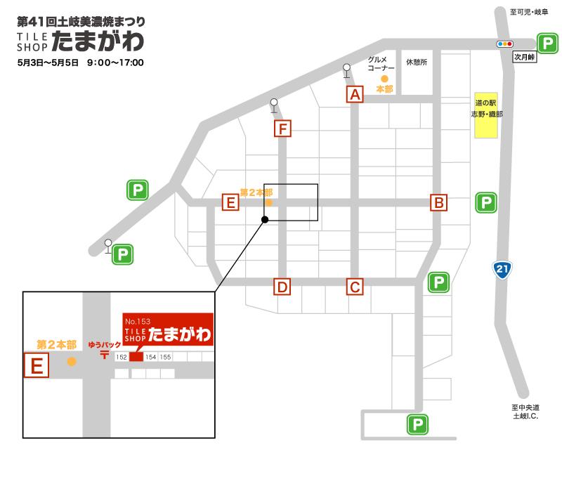 tamagawa-toki-minoyaki2017-map
