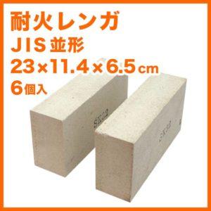 耐火レンガ JIS並形 1ケース(6個入)サイズ約23×11.4×6.5cm