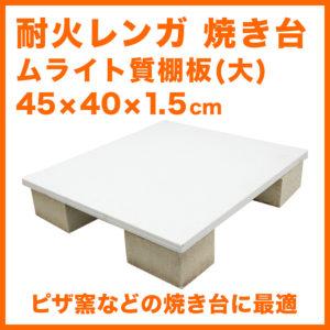 耐火レンガ 焼き台 ムライト質棚板(大)