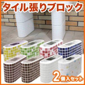 ガーデンシンク用タイル張りブロック【2個セット】nagasi-burokku-1