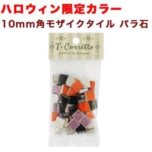 ハロウィン限定カラー モザイクタイル小袋入り ブラック パープル オレンジ
