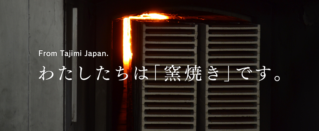 玉川窯業ブログ